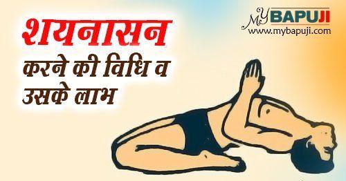 yogasan ke prakar