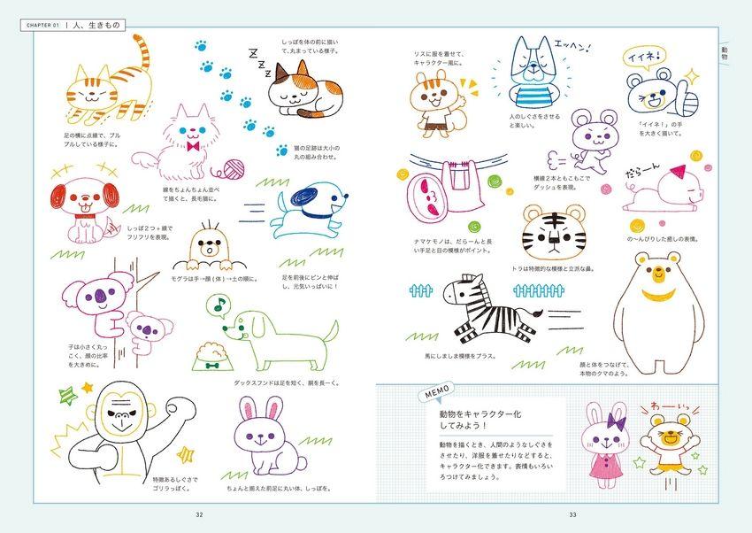 成美堂出版 描き込み式 かわいいボールペンイラスト練習帳