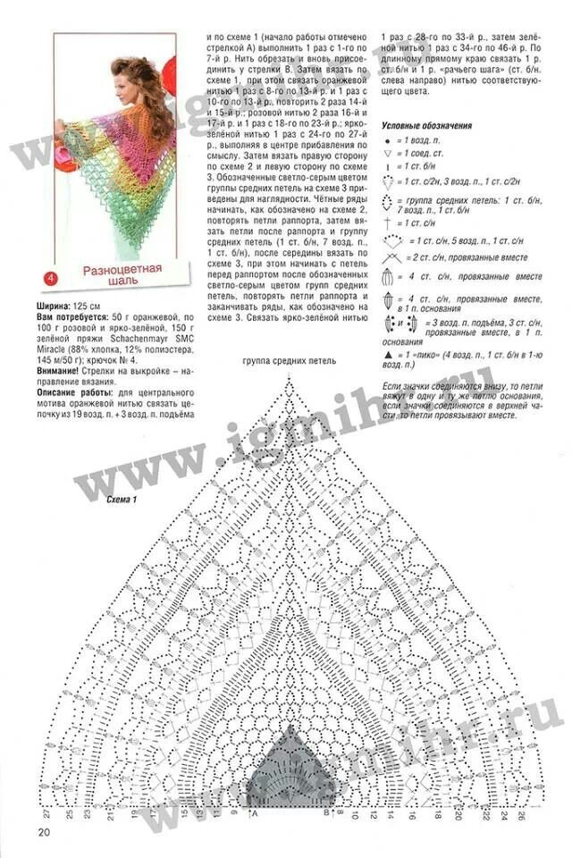 Pin de El Taller Del Duende en Crochet Echarpe-Poncho | Pinterest ...