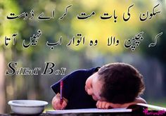 Sunday Shayari Urdu Sukoon Ki Bat Mat Kar Ay Dost Ky Bachpan Wala Wo