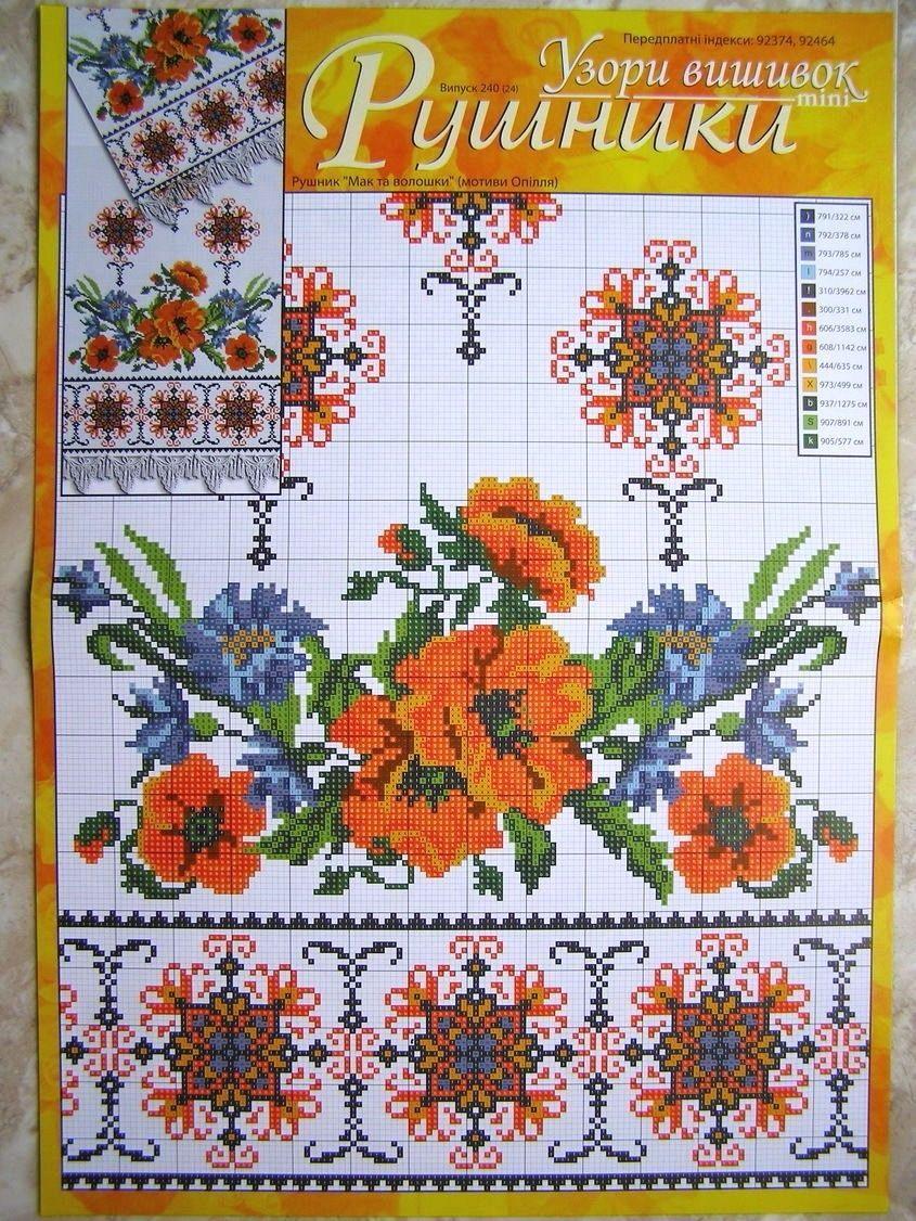 Cross stitch flower pattern ukrainian boho embroidery rushnyk