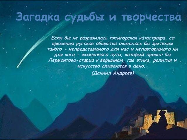 Загадка Лермонтова(Екатерина Яковлева) by Nadezda Bezukladnikova via slideshare