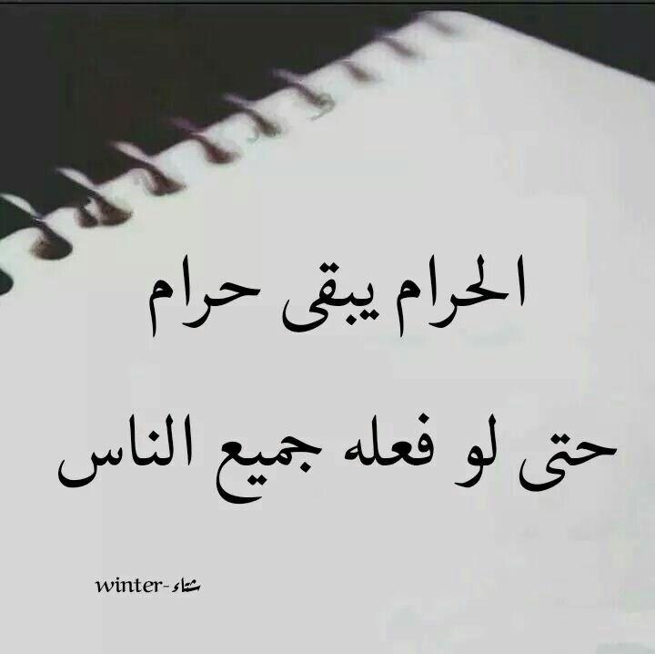 الحرام يبقي حرام Arabic Love Quotes Arabic Quotes Poem Quotes