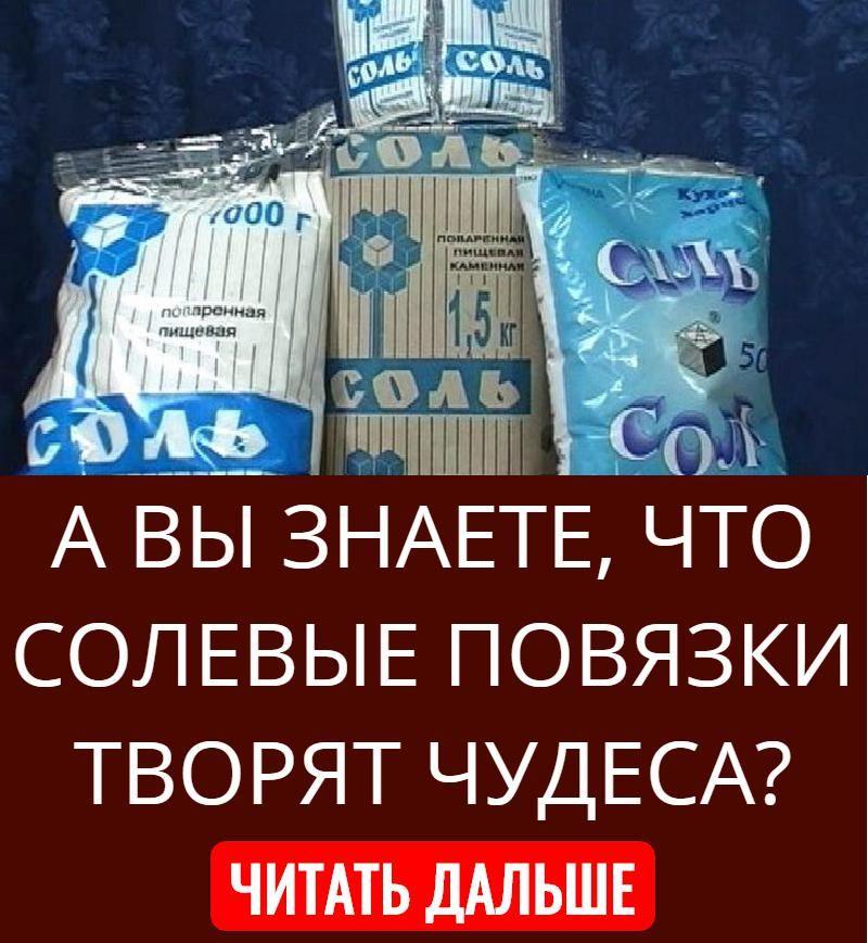 A Vy Znaete Chto Solevye Povyazki Tvoryat Chudesa In 2020 Health And Beauty Work On Yourself Health