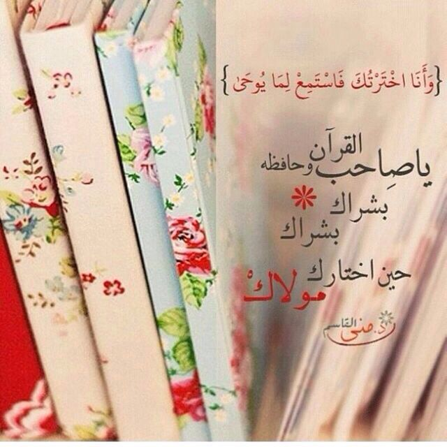 محمد الداية فلسطين قضيتي Mohammedddaya1 On Twitter Photo 2020 09 29 08 40 01 يا حافظ القرآن سدد الله خطاك وأنار در Twitter Web Twitter Tweets Twitter
