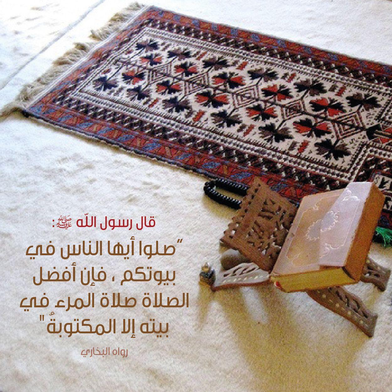 قال رسول الله صلى الله عليه وسلم صلوا أيها الناس في بيوتكم فإن أفضل الصلاة صلاة المرء في بيته إلا المكتوبة رواه البخا Bohemian Rug Hadeeth Iconosquare