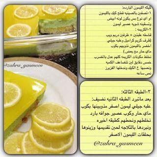 كيكة الليمون الباردة Layer Cake Sweet Fruit