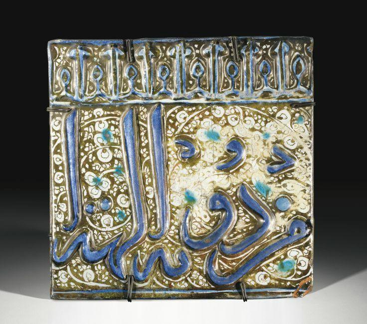A Kashan calligraphic lustre pottery tile Persia circa 1275 1325