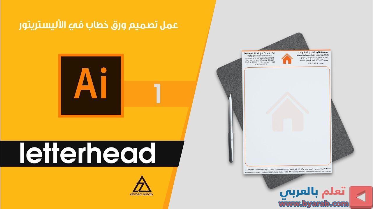 عمل تصميم ورق خطاب في الأليستريتور Letterhead Convenience Store Products Alai