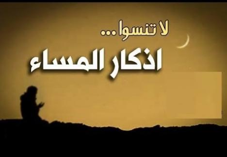 جميع أذكار الصباح والمساء مكتوبة كاملة بالصور اذكار المساء والأذكار الصباحية والمسائية Islamic Books For Kids Islamic Kids Activities Muslim Kids Activities