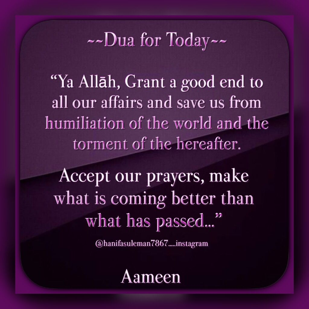 Ya Allah, Grant a good end to all our affairs and save us from ...