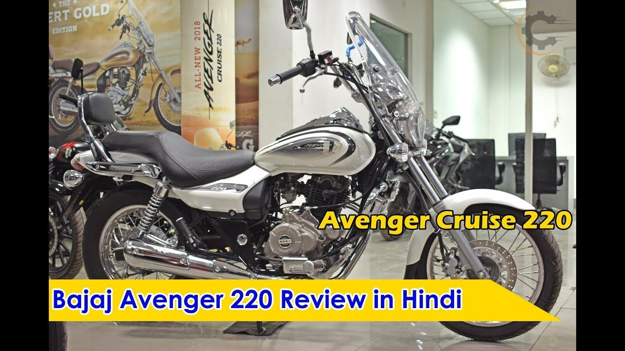2018 Bajaj Avenger 220 Cruise Full Review In Hindi Bike Review