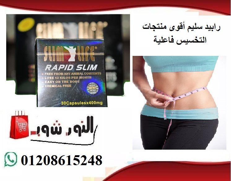 رابيد سليم للتخسيس مستخلص من مجموعة من الأعشاب الطبية الطبيعية يعمل على حرق الدهون المخزنة بالجسم وخاصة فى مناطق البطن والأرداف وال Chemical Free Slim Chemical