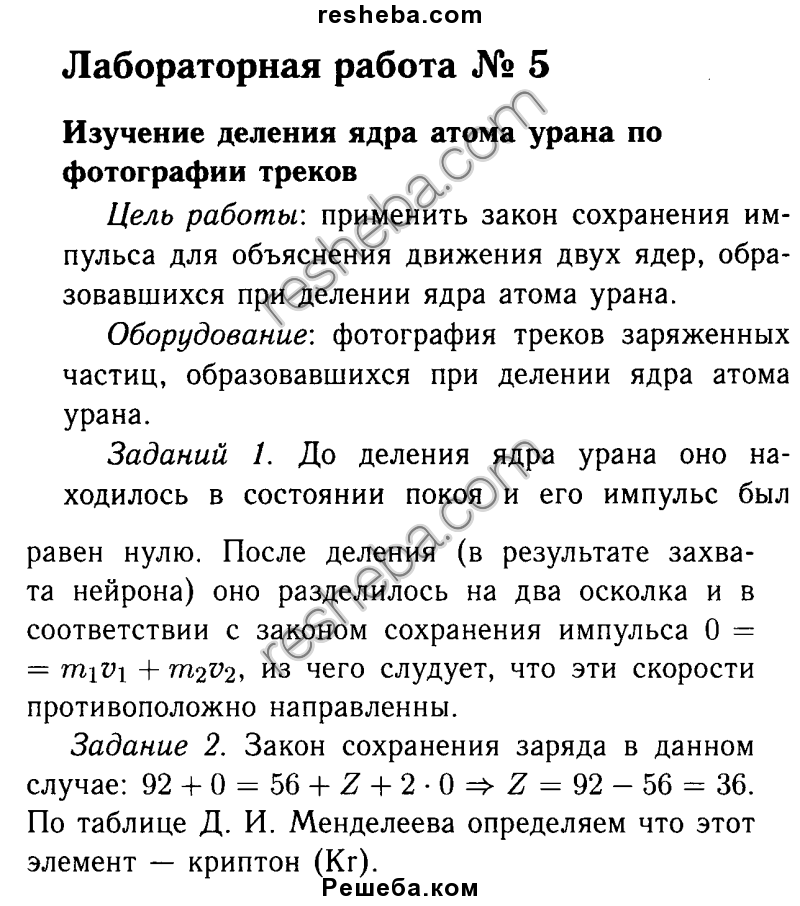 Решебник физика 10 тихомирова ghja