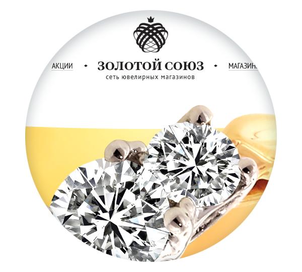 Jewelry Store by Artem Shykov, via Behance