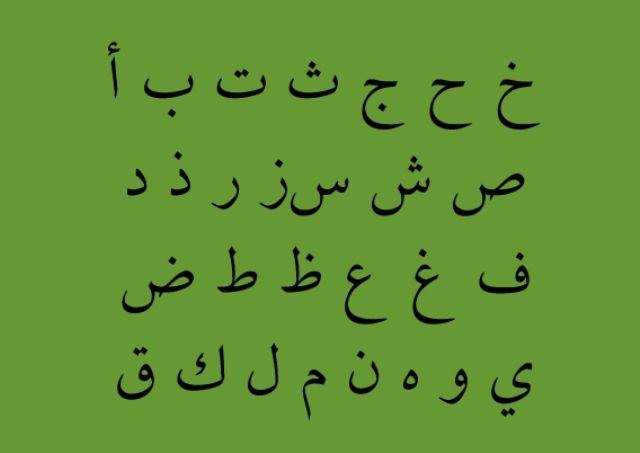 22 Font Arabic Fonts For Free Download Huruf Aplikasi Kaligrafi