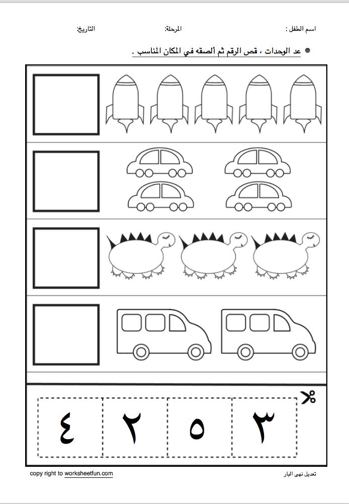 ورقة عمل عد الوحدات رياضيات أرقام عد Learning Arabic Arabic Kids Learn Arabic Alphabet