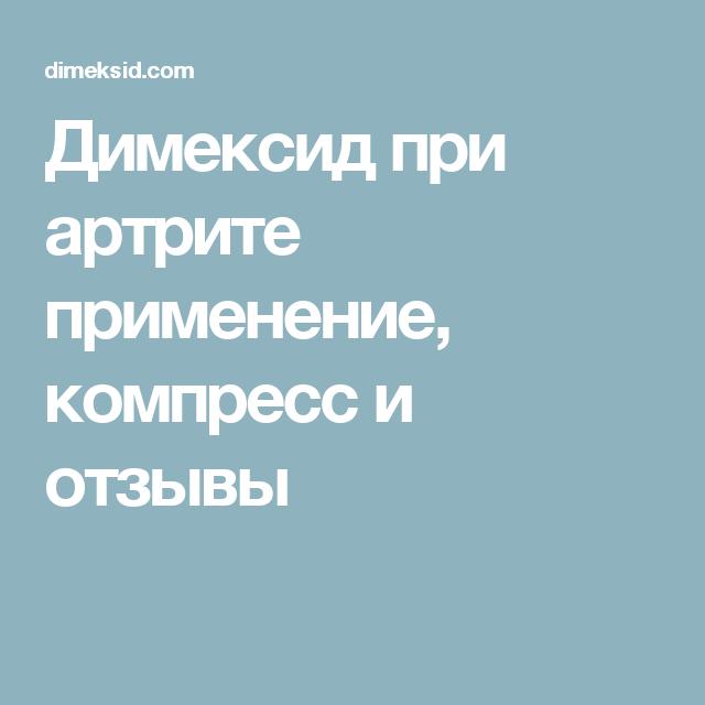 Димексид при артрите применение, компресс и отзывы | Димексид ...