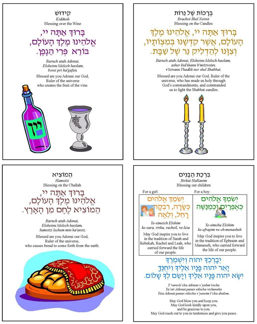 Shabbat Blessings Cards A Downloadable Item Shabbat Prayers Jewish Education Jewish Shabbat