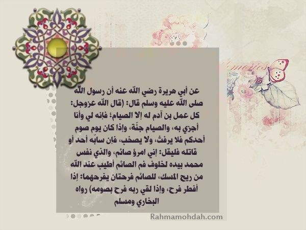 فضل شهر رمضان المبارك منتدى رحمة مهداة التعليمي Frame Aww Decor