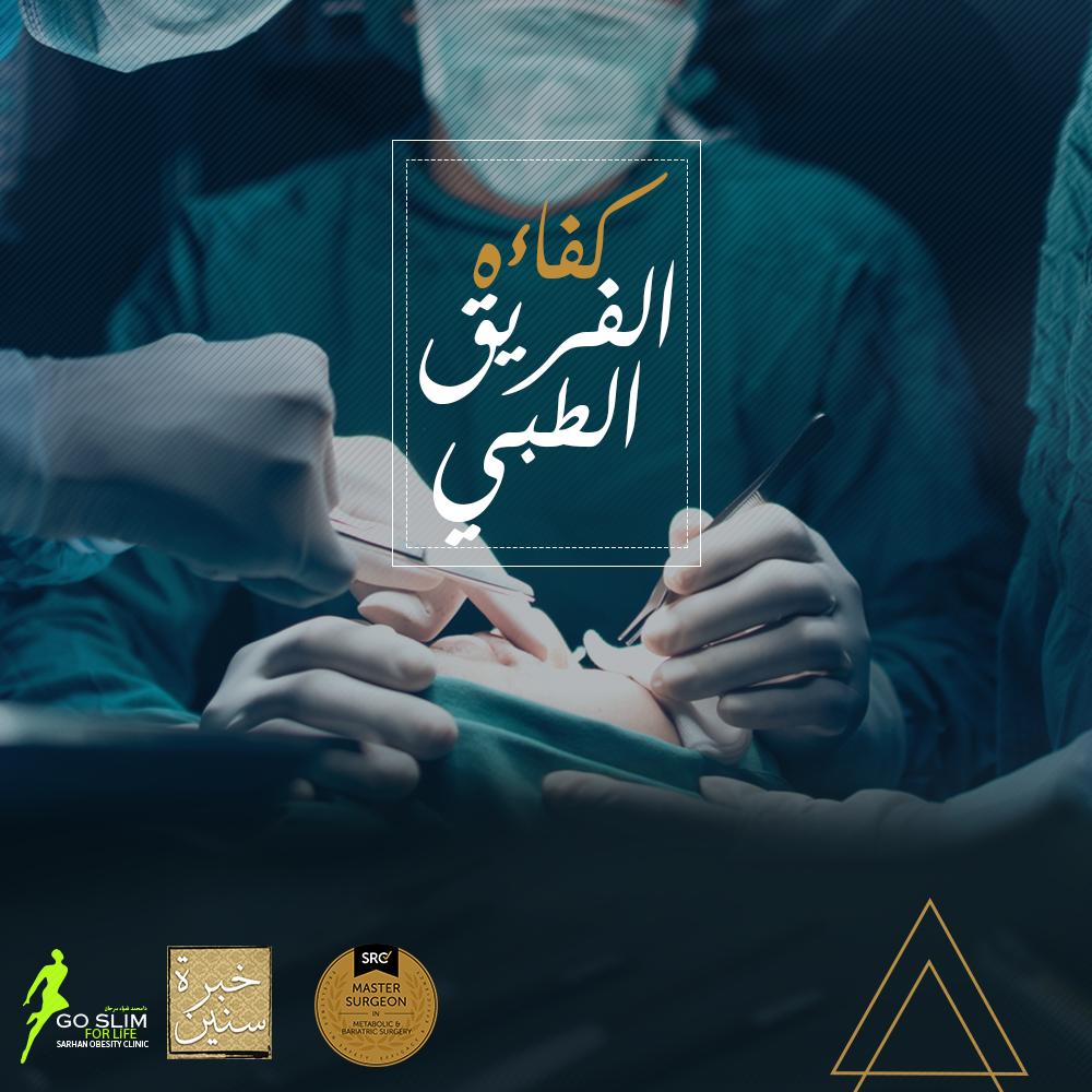 ما هي عملية التكميم بالمنظار الطبي التفاصيل الكاملة Movie Posters Movies Poster