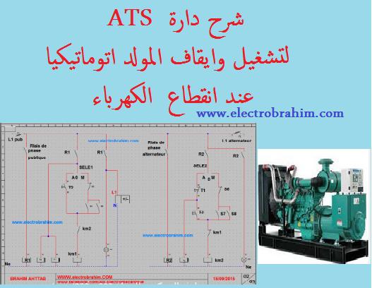 شرح دارة Ats لتشغيل وايقاف المولد اتوماتيكيا عند انقطاع الكهرباء Transfer Switch Electronics Circuit Circuit