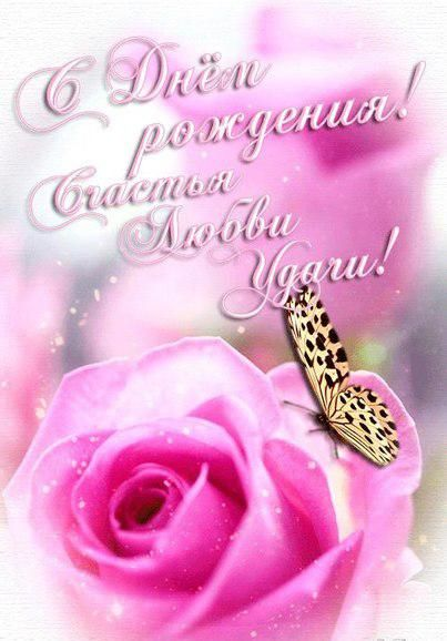 Otkrytka Kartinka S Dnem Rozhdeniya Pozdravlenie S Dnyom Rozhdeniya Babochka Otkrytki Otkrytka Kartinka Happy Birthday Wishes Birthday Wishes Birthday Cards