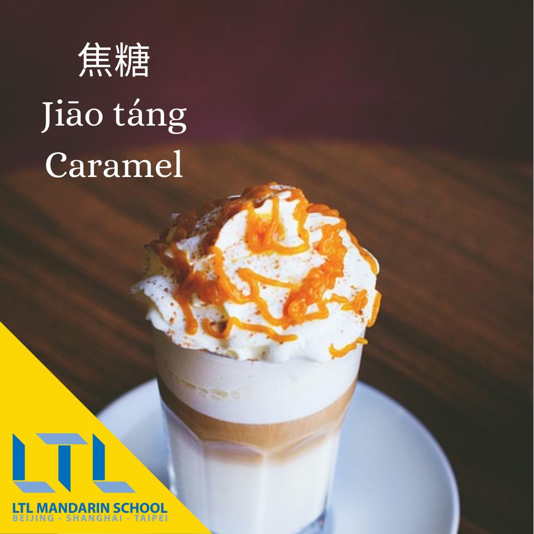 Caramel In Chinese #learnchinese #learnmandarin #咖啡