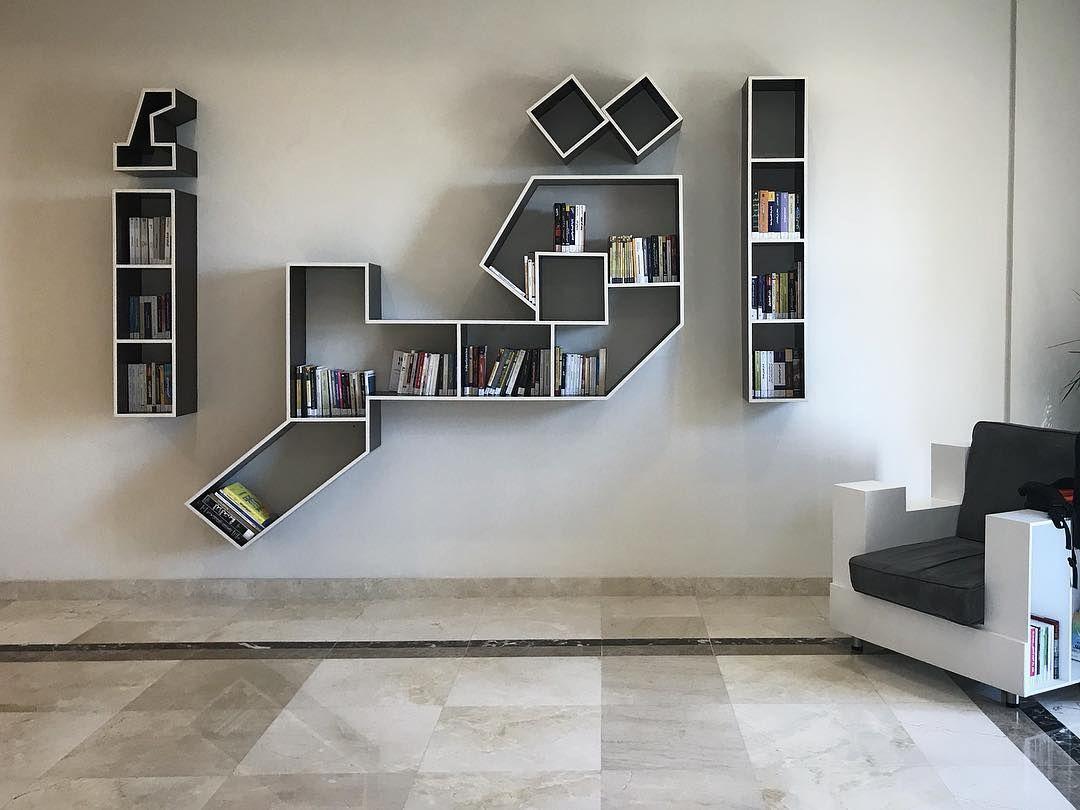 هذه الزاوية في مبنىء البلدية الجديد مبادرة جميلة للحث على القراءة عبارة عن مكتبة صغيرة على Bedroom Decor Design Home Decor Shelves Muslim Prayer Room Ideas