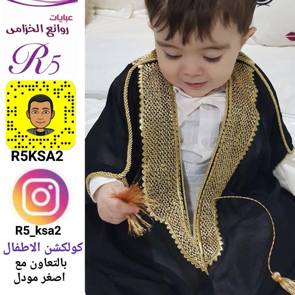 بشت اطفال Eid Cupcakes Eid R5