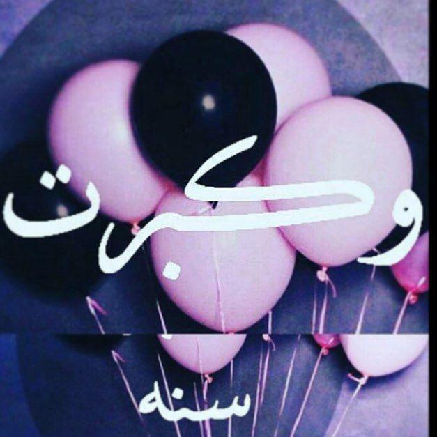 Instagram Photo By اسمي تويمم عمري 13سنة Dec 21 2015 At 12 13pm Utc Its My Birthday Birthdays Instagram Fashion