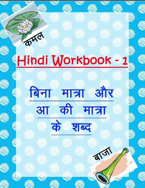 Hindi Matra Worksheets for Kids Hindi by WorksheetsBySheetal ...
