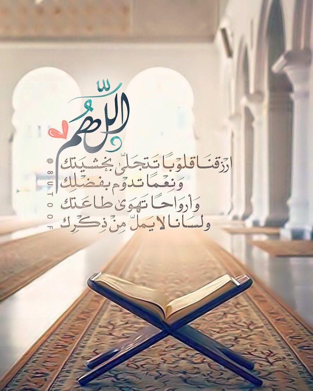 اللهم ارزقنا قلوبا تتجلى بـخشيتك ونعما تدوم بفضلك وأرواحا تهوى طاعتك ولسانا لا يم Beautiful Quran Quotes Islamic Quotes Wallpaper Islam Beliefs