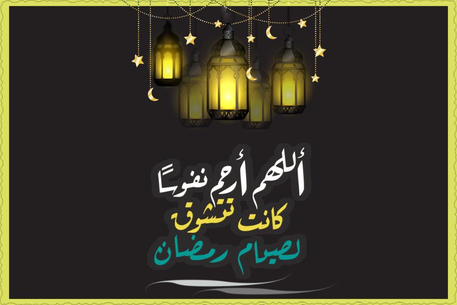 اللهم ارحم نفوسا كانت تتشوق لصيام رمضان Ceiling Lights Decor Home Decor