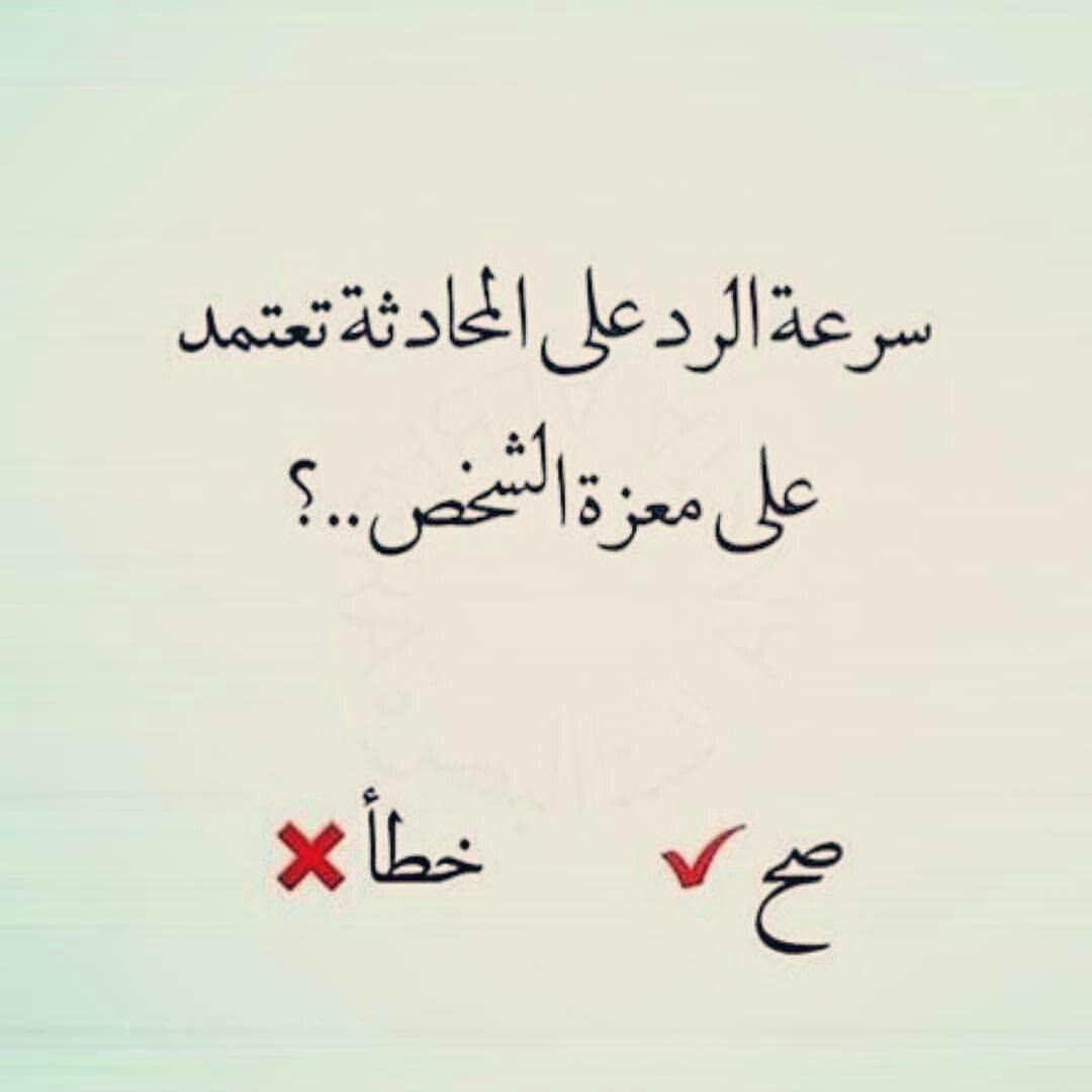 سرعة الرد على المحادثه تعتمد على معزة الشخص فضفضة H G Arabic Quotes Quotes Arabic
