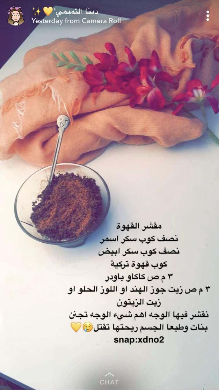 Pin By Asmaa Alkandari On Beauty Pretty Skin Care Natural Skin Care Diy Beauty Skin Care Routine