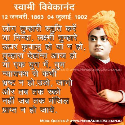 Swami Vivekananda Quotes In Hindi Great Sayings By Vivekananda