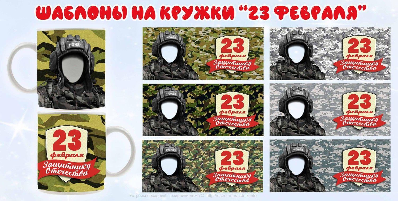 Shablony Na Kruzhki 23 Fevralya Shablony Etiketok Shablony Vintazh