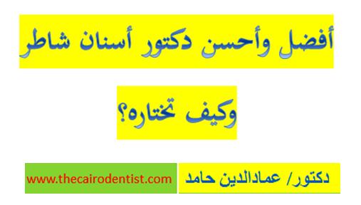 أفضل وأحسن دكتور أسنان شاطر وكيف تختاره فوائد و نصائح طبيب أسنان القاهرة Dentist Best Dentist Good Things