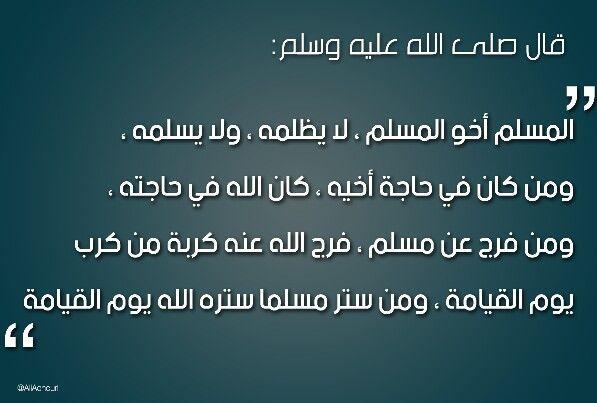 قال رسول الله صلى الله عليه و سلم المسلم أخو المسلم لا يظلمه ولا