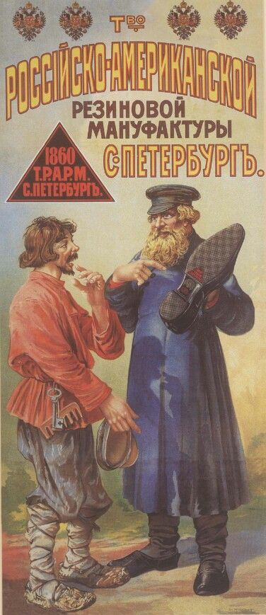 #Advertising #Retro #Russia #Soviet