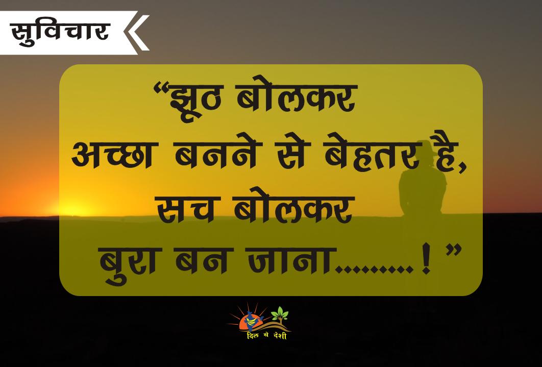 Dilsedeshi Hindi Suvichar Quotes Best Hindi Thoughts Hindi