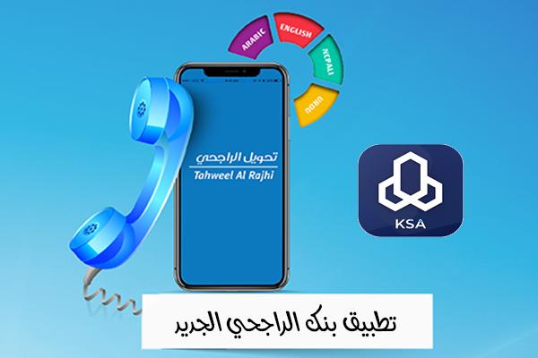 تحميل تطبيق الراجحي مباشر للأفراد تطبيق مباشر الراجحي رابط مباشر تطبيق مصرف الراجحي In 2021 Android Apps Phone App
