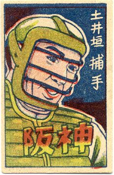 Japanese Baseball Cards from the Occupation