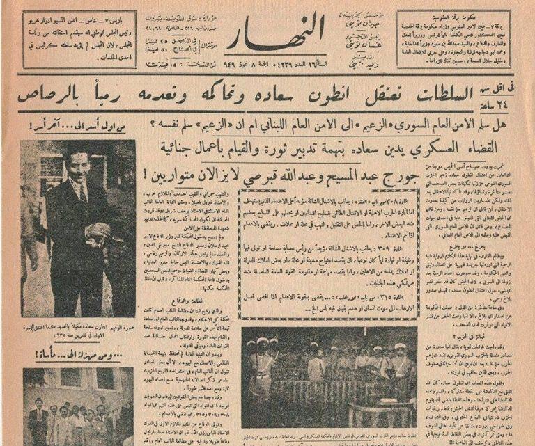 جريدة النهار عام ١٩٤٩ إعدام انطون سعادة Old Photos Lebanon Beirut Lebanon
