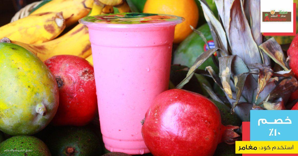 اطلب من عصائر المغامر ولك خصم 10 على طلبك استخدم كود مغامر الظهران اطلبorder From Adventurer Juice And Get 10 Off Use Code مغامر Fruit Mango 10 Things