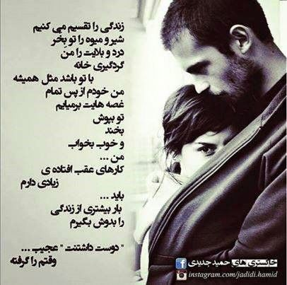 دوست داشتن تو Text On Photo Persian Quotes Love Text