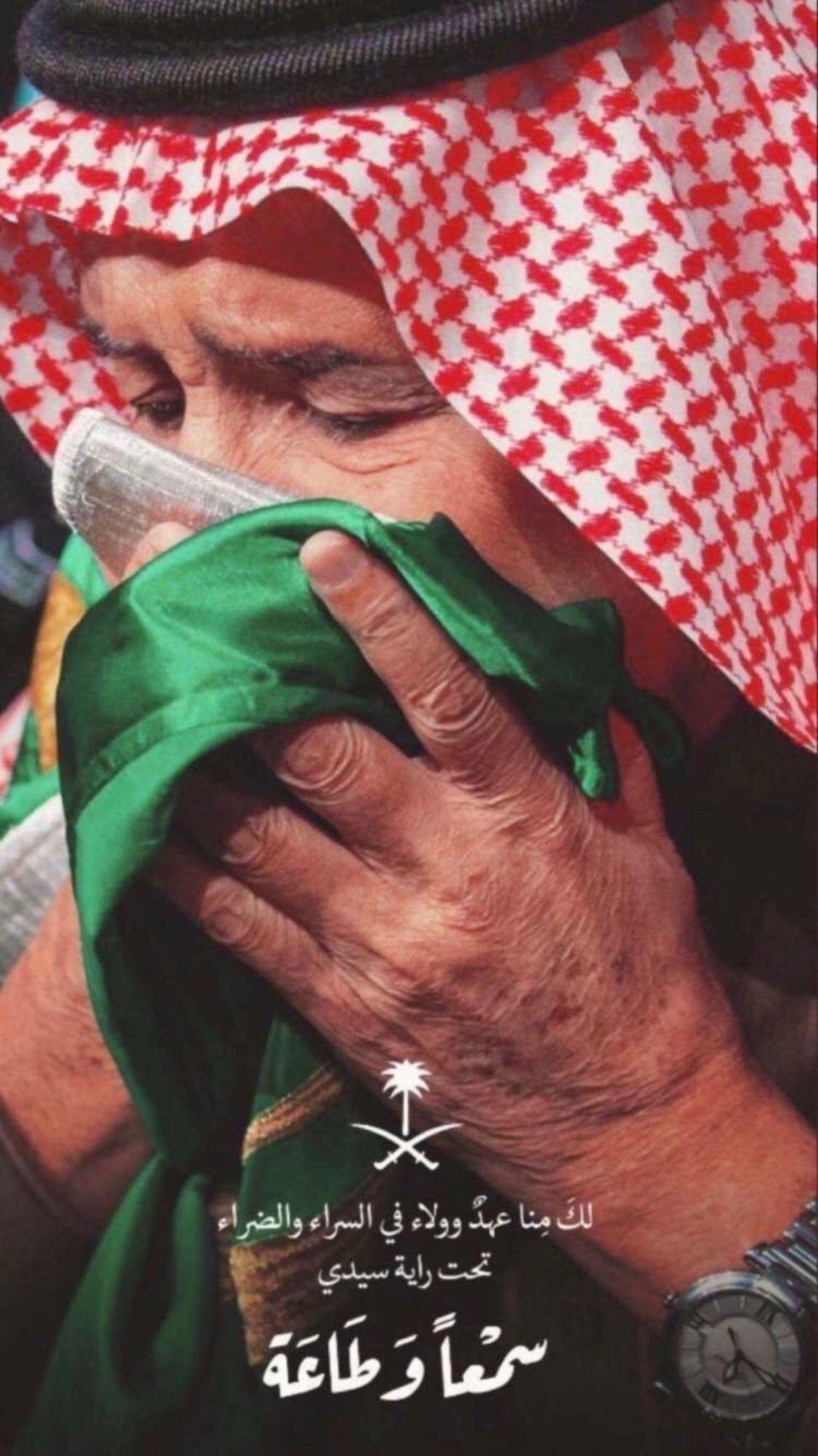 Pin By Shuaa Alhussaini On دام عزك ياوطن Ksa Saudi Arabia Saudi Arabia Flag National Day Saudi