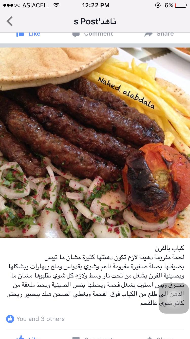 Pin By Sara Ismael On اكل طيب Food Beef Meat