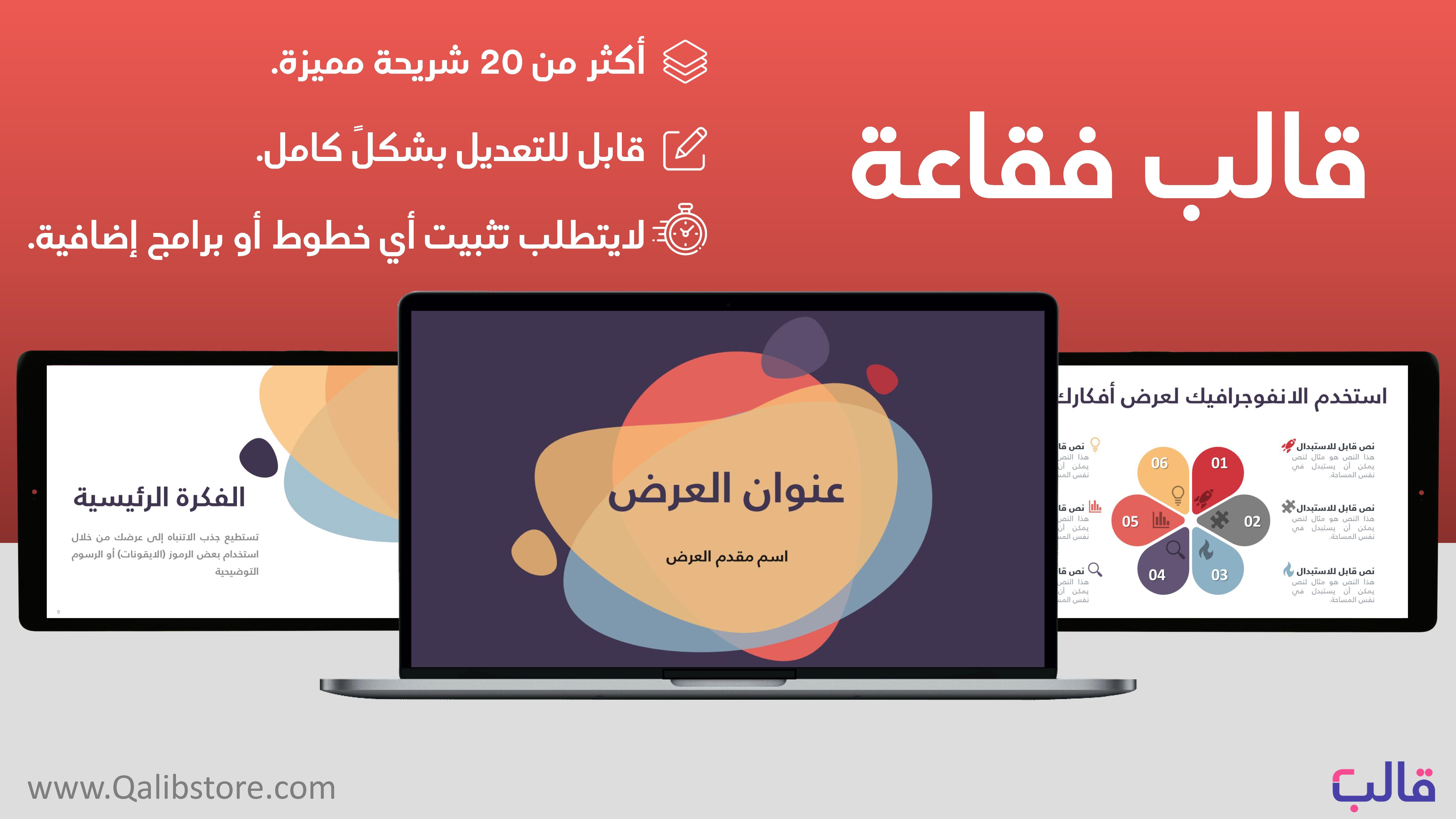 عرض بوربوينت عربي احمر مميز تعليمي Enl